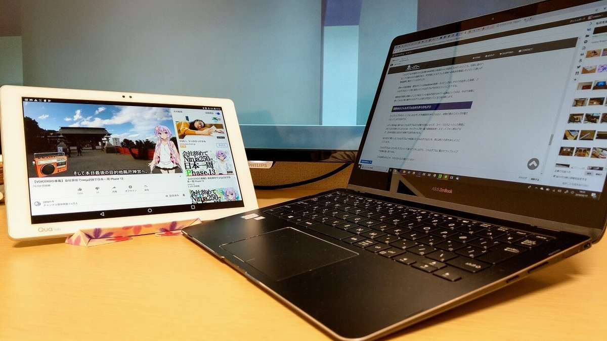 フォルダブル・フォルダブル2を使ってラップトップとタブレットを並べる