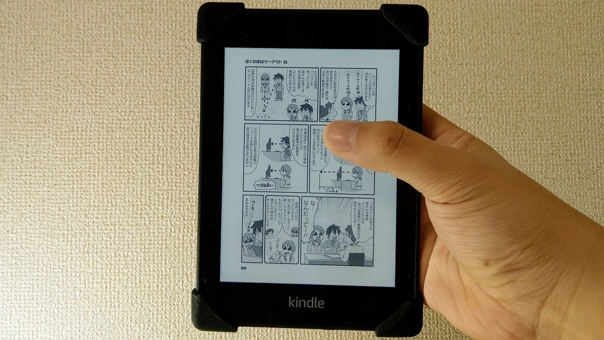 Palmo for Kindle Paperwhiteで読書