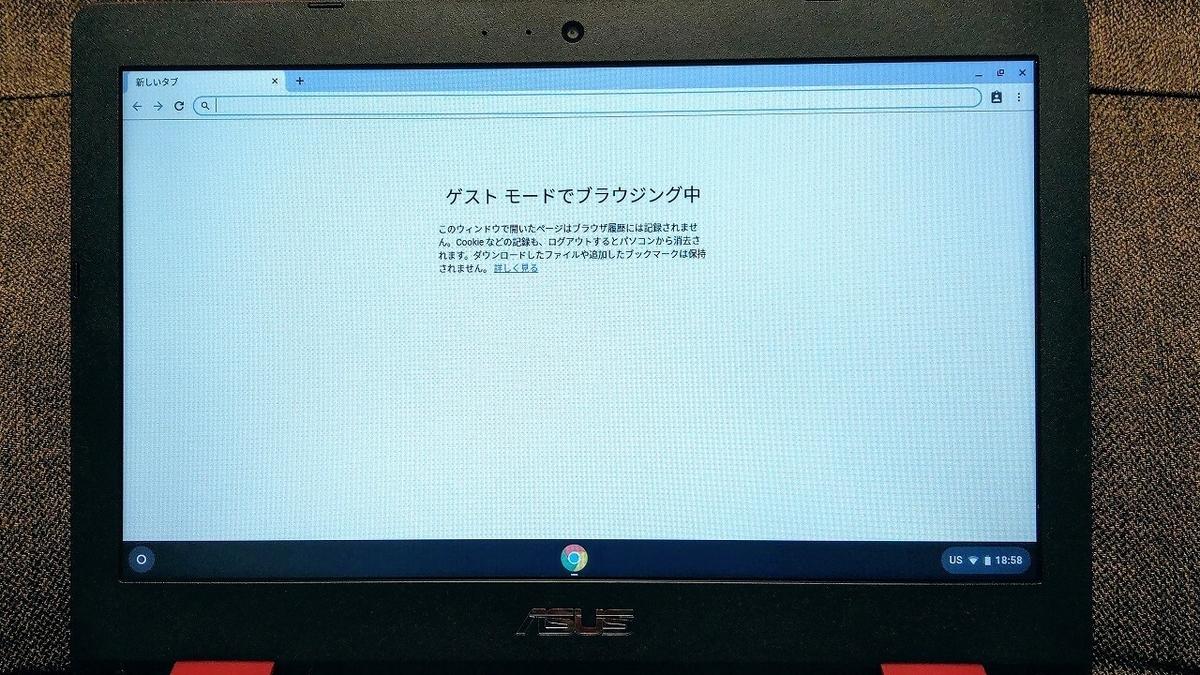 ASUS Chromebook C223NA ゲストモード
