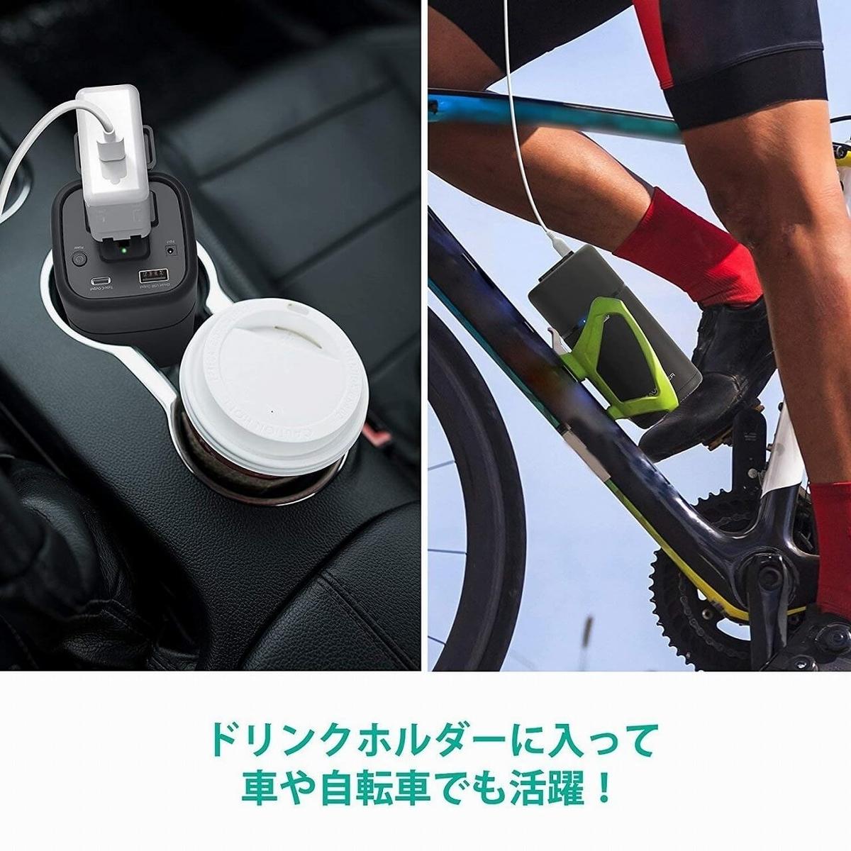 RAVPower RP-PB054 商品使用イメージ写真 車・自転車用ドリンクホルダーにセット