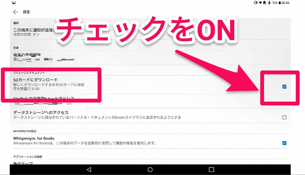 Android版Kindleアプリ SDカードにダウンロード チェックボックス