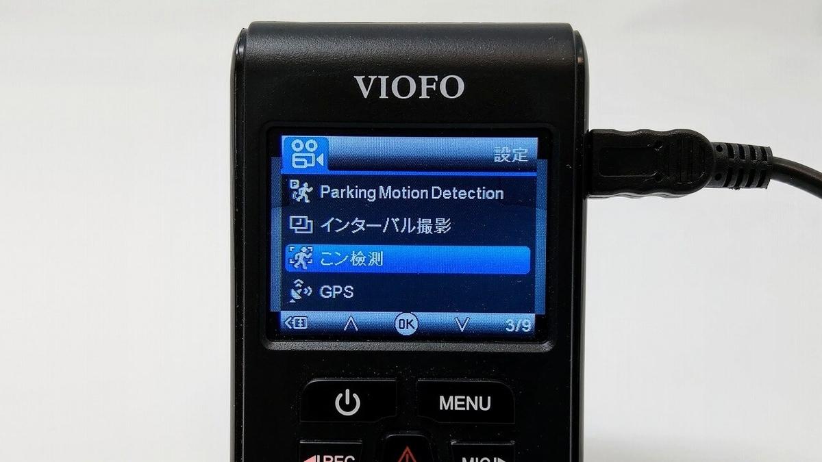 VIOFO A119 V3の怪しい日本語翻訳