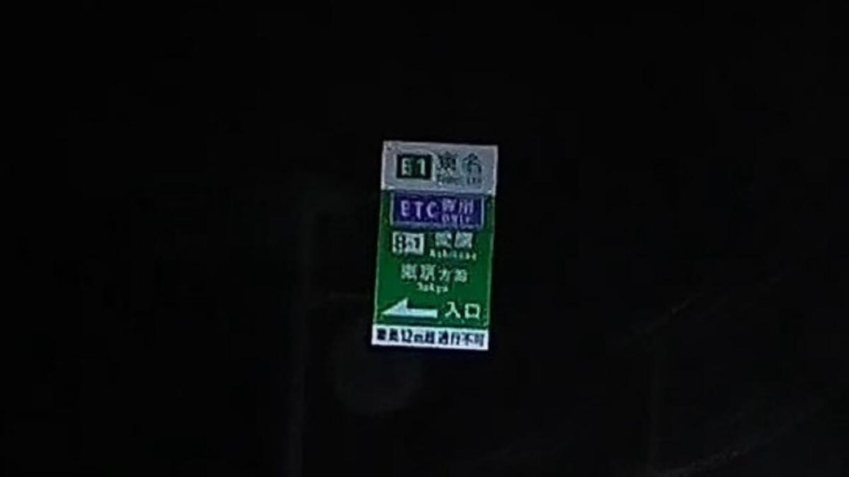 VIOFO A119 V3で夜間撮影した東名高速道路の看板