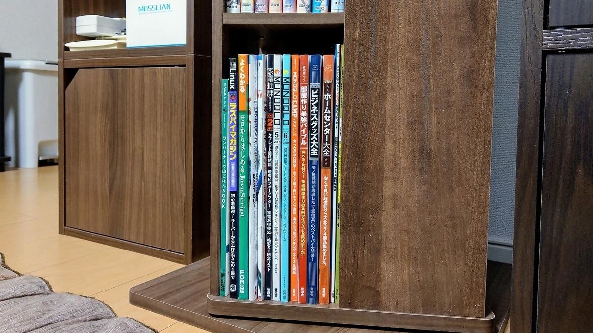 アイリスオーヤマ 回転式本棚 CR-1000に雑誌を収納