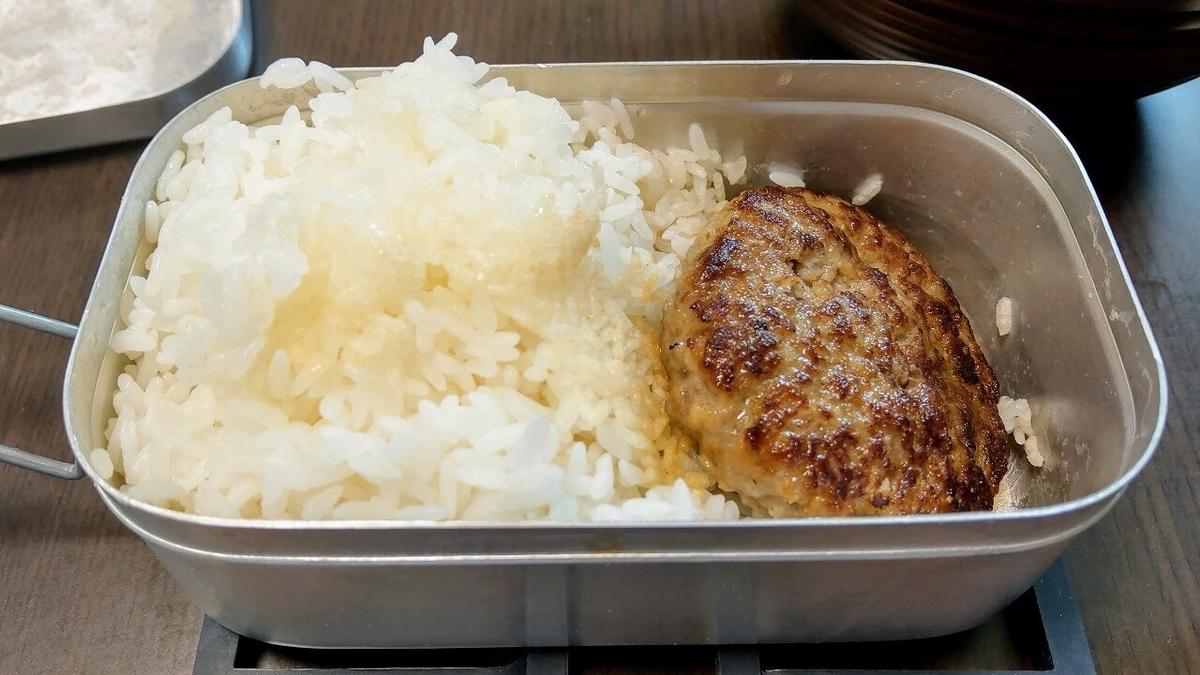 メスティンで炊いたご飯と冷凍のハンバーグ