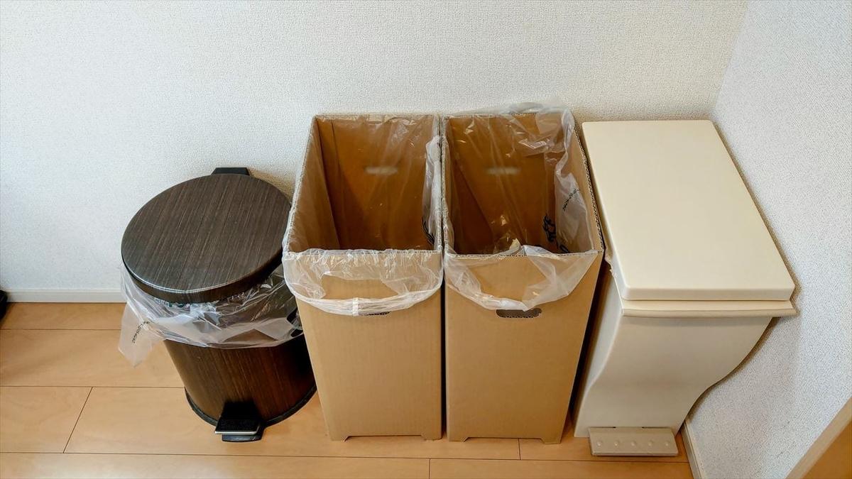 ニトリのゴミ箱・段ボール製ゴミ箱×2・クード スリムペダル 30