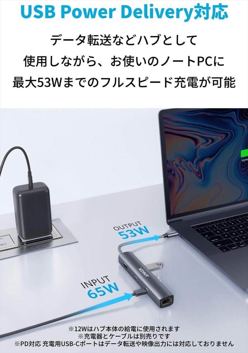 Anker PowerExpand 6-in-1 USB C PDを中継すると12Wを損失する図解