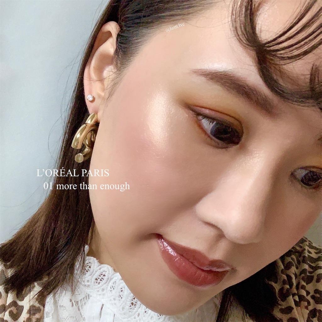 f:id:hrm-beauty:20201108044207j:image