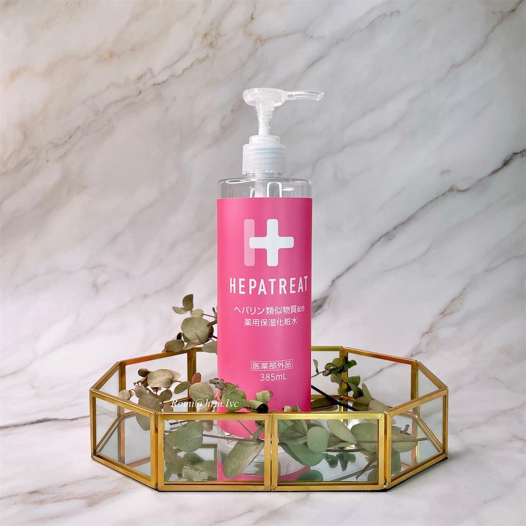 ヘパトリート ヘパリン類似物質配合 薬用保湿化粧