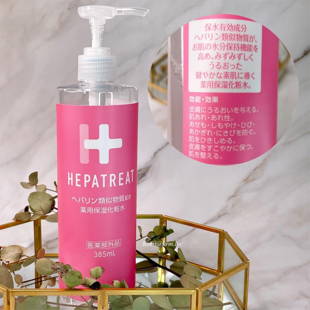 ヘパトリート ヘパリン類似物質配合 薬用保湿化粧水