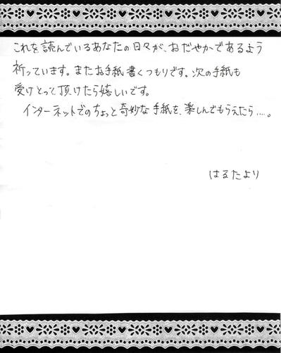 letter3-2
