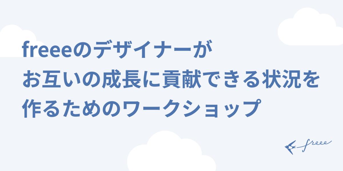 OGP : freeeのデザイナーがお互いの成長に貢献できる状況を作るためのワークショップ