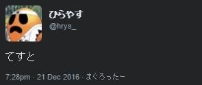 f:id:hrys0121:20161221194544j:plain