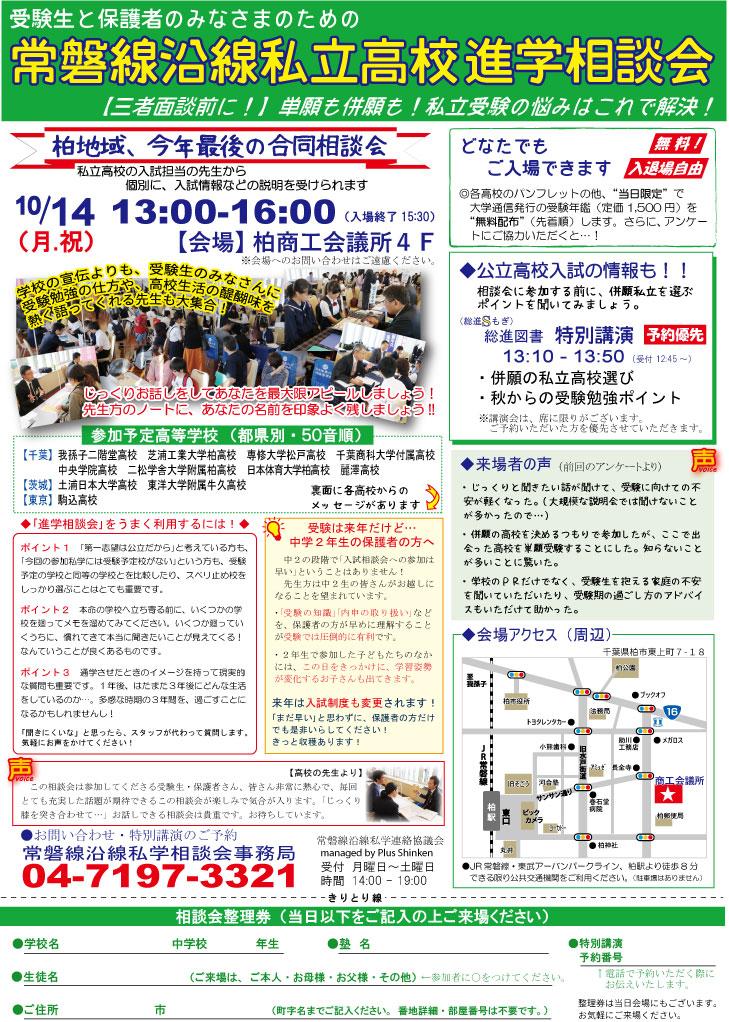 f:id:hs-joban-line-cc:20190928170916j:plain