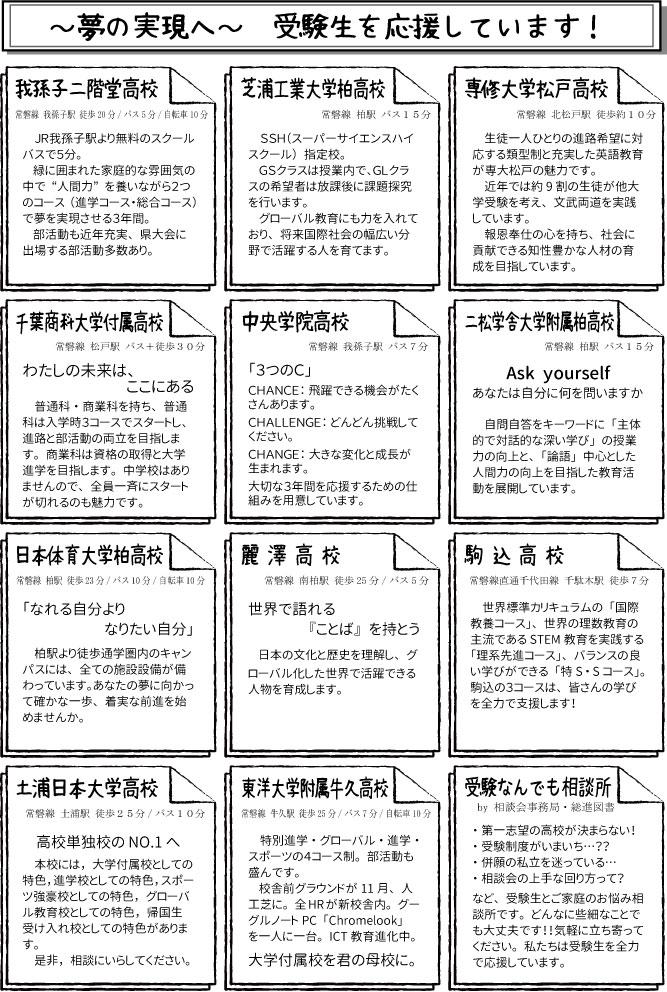 f:id:hs-joban-line-cc:20191002214208j:plain