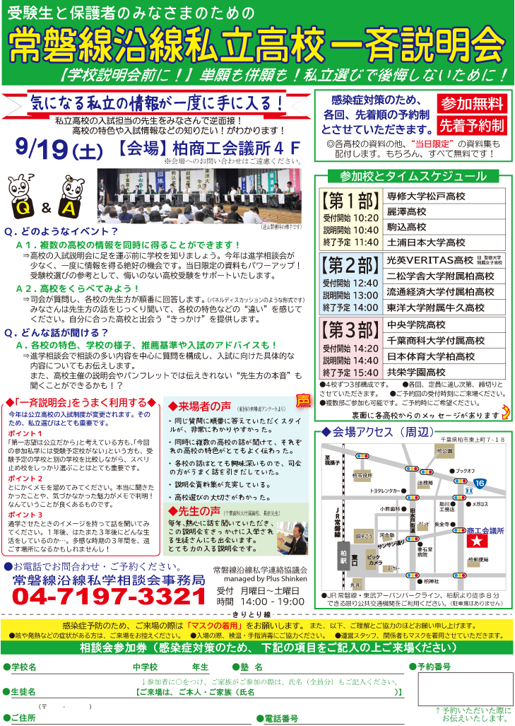 f:id:hs-joban-line-cc:20200828095410j:plain