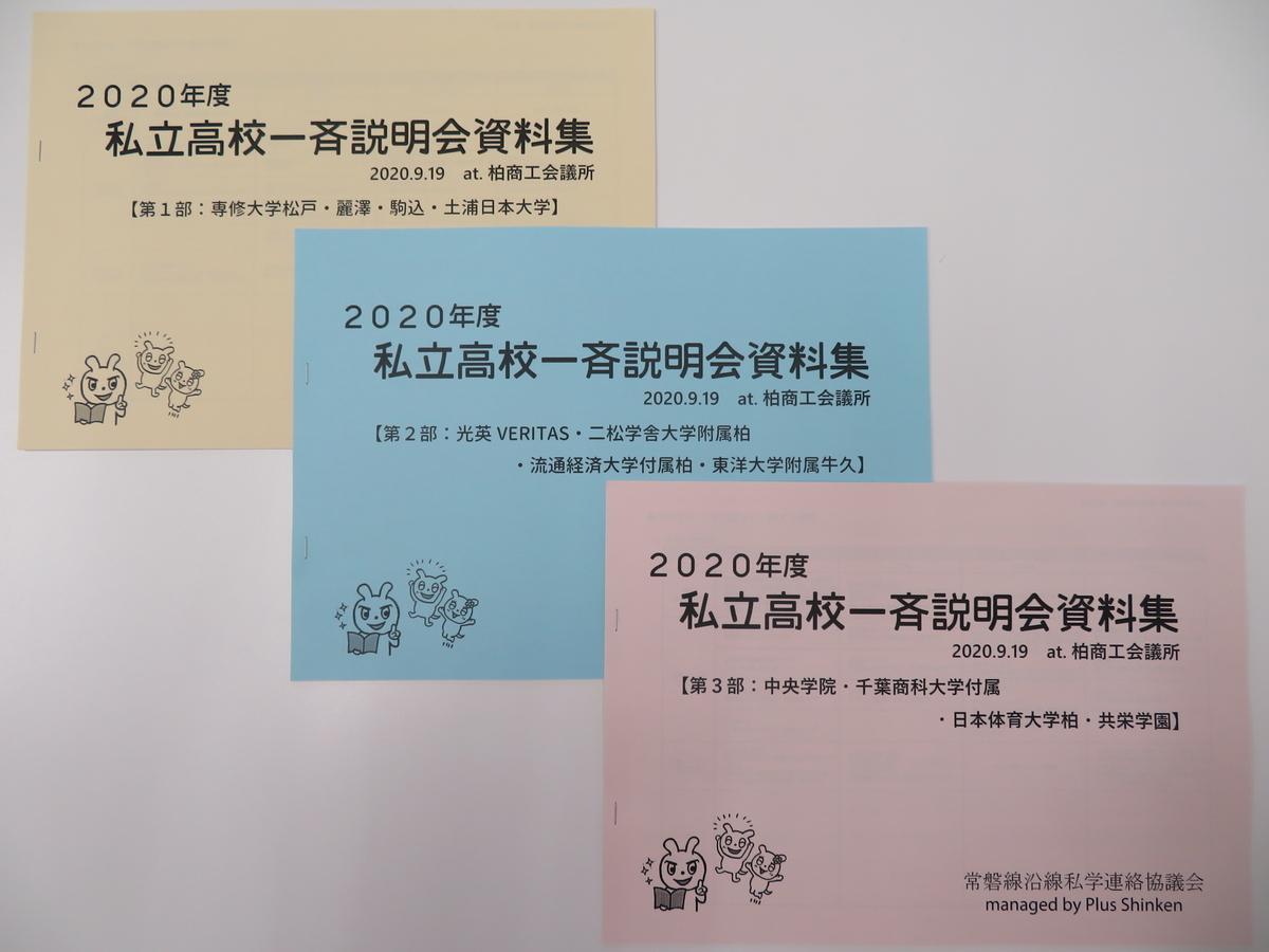 f:id:hs-joban-line-cc:20200929172858j:plain