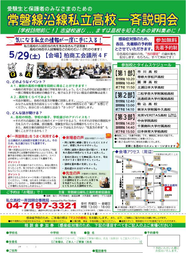 f:id:hs-joban-line-cc:20210508143208j:plain