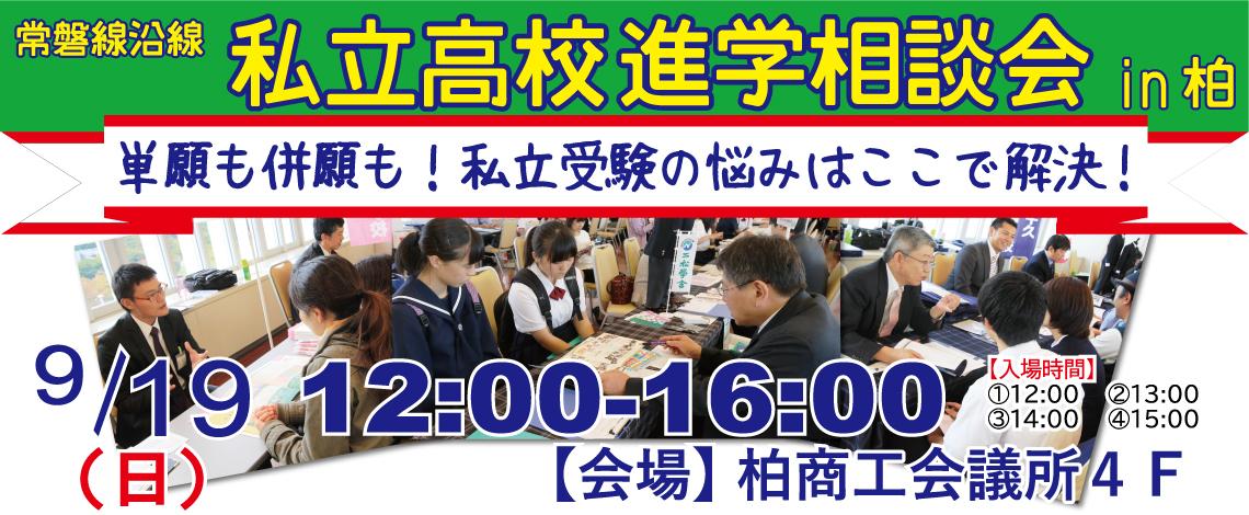 f:id:hs-joban-line-cc:20210907124339j:plain