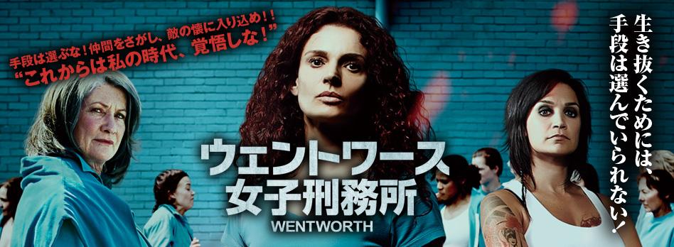 ウェントワースウェントワース女子刑務所