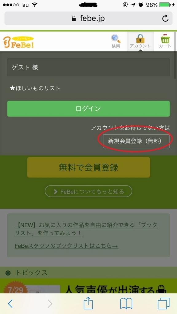f:id:hsaeki0915:20160729174059j:plain