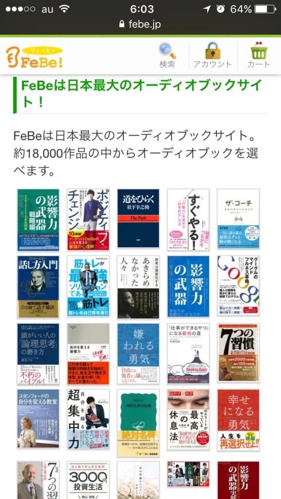 f:id:hsaeki0915:20170322060535j:plain