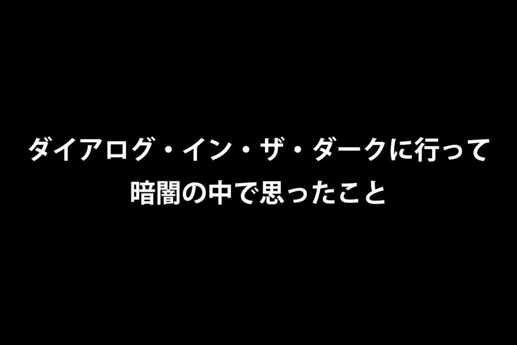 f:id:hsaeki0915:20170410174532j:plain