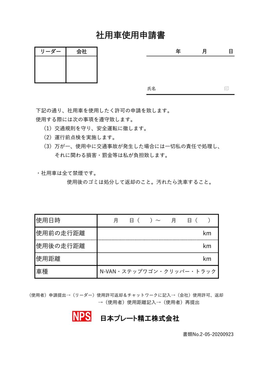 f:id:hseikoh:20201208094225p:plain
