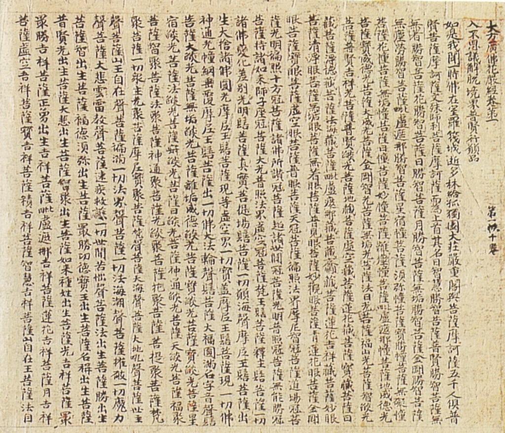 三十帖冊子(三十帖策子) - 壮...