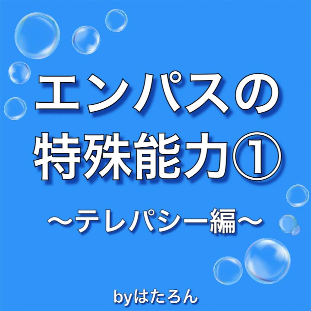 f:id:hsphtrn:20200112210037j:image