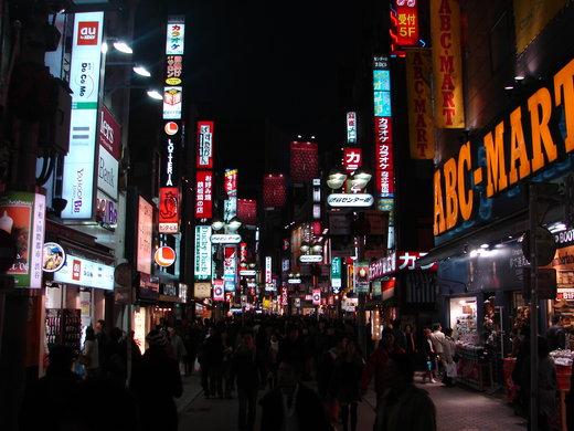 渋谷センター街 渋谷センター街 20061216  個別「渋谷センター街」の写真、画像、動画