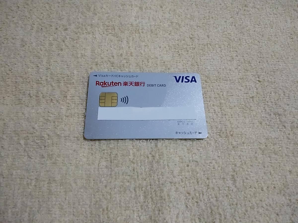 Edyカードに楽天VISAデビットで入金したい