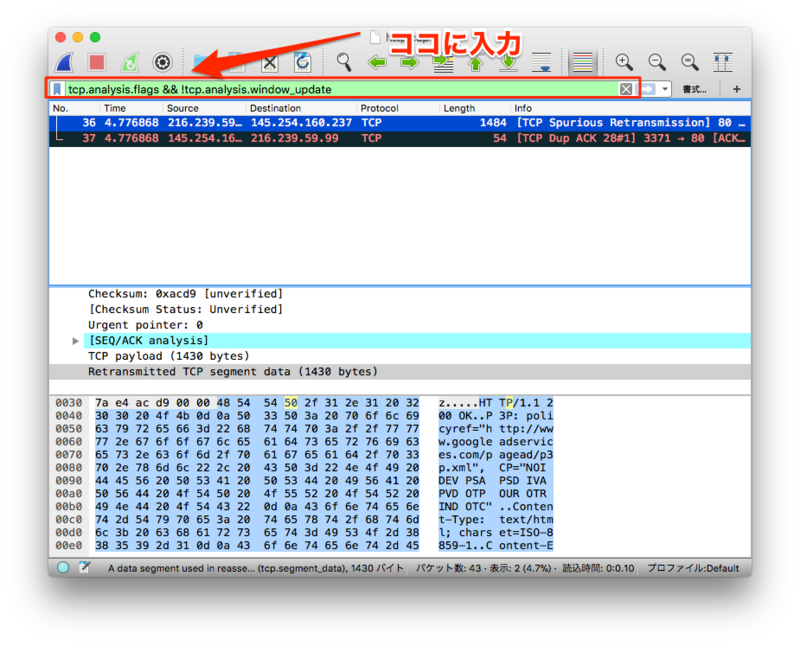 Wireshark Checksum Unverified