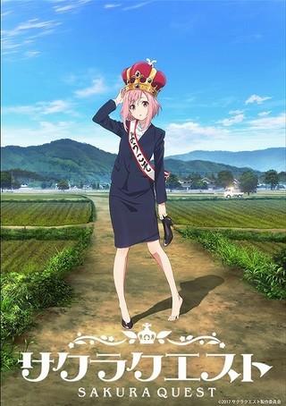 春アニメサクラクエスト