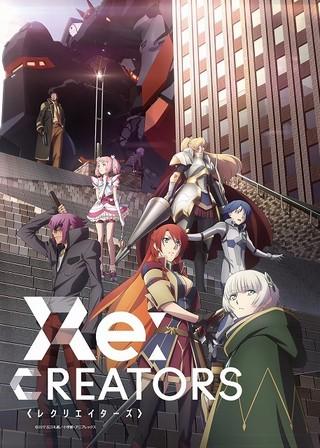 春アニメRe:CREATORS