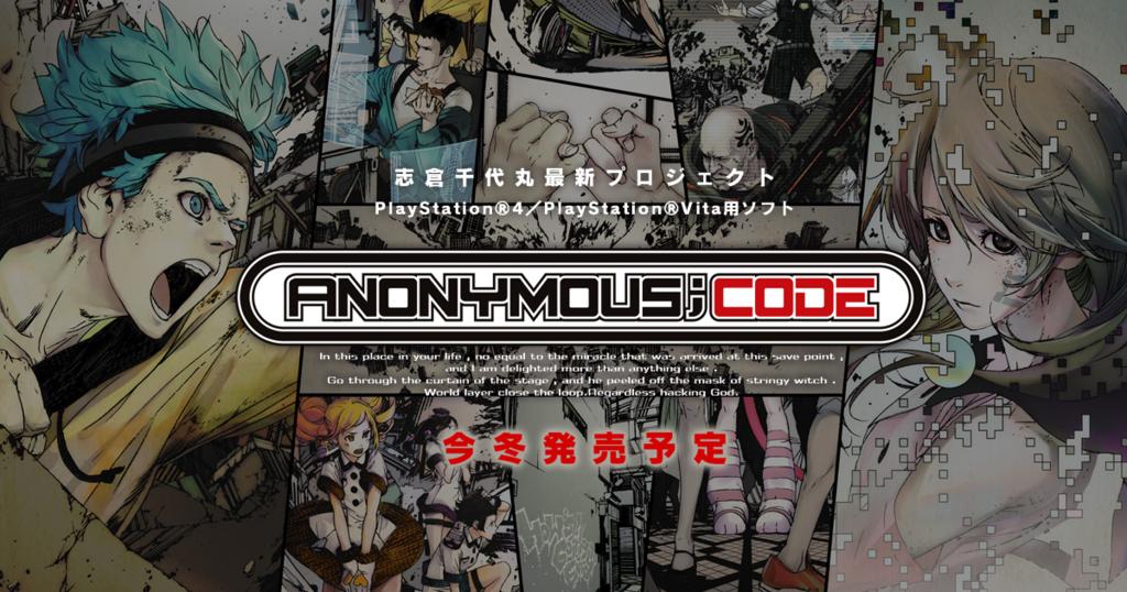 アノニマスコード 発売予告画像