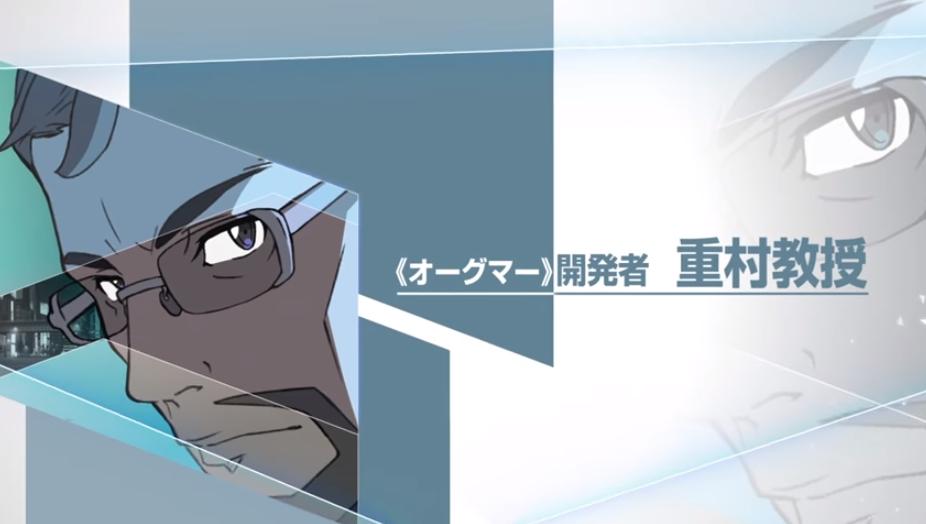 劇場版SAO 重村教授