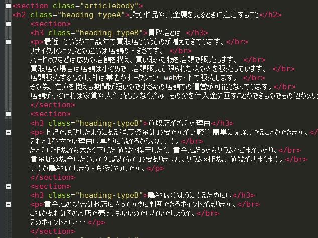 f:id:htmllifehack:20150815115307j:plain