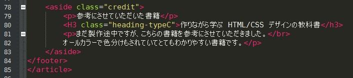 f:id:htmllifehack:20150815134830j:plain