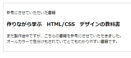 f:id:htmllifehack:20150815135254j:plain