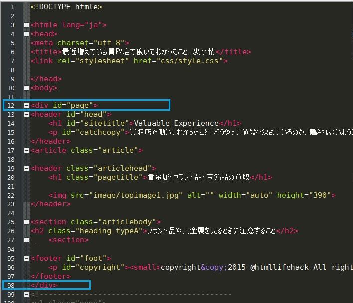 f:id:htmllifehack:20150817145931j:plain