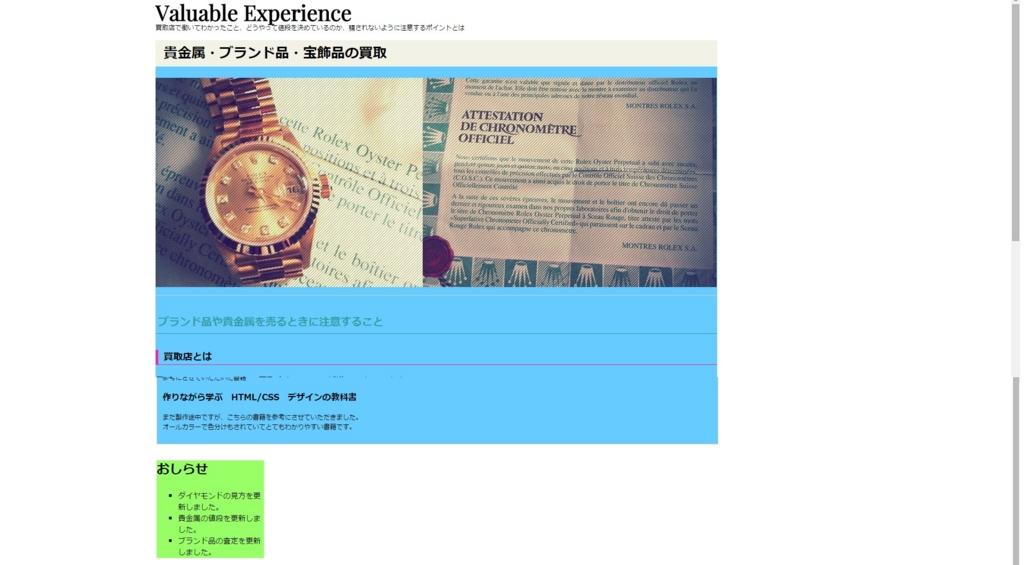 f:id:htmllifehack:20150817160506j:plain