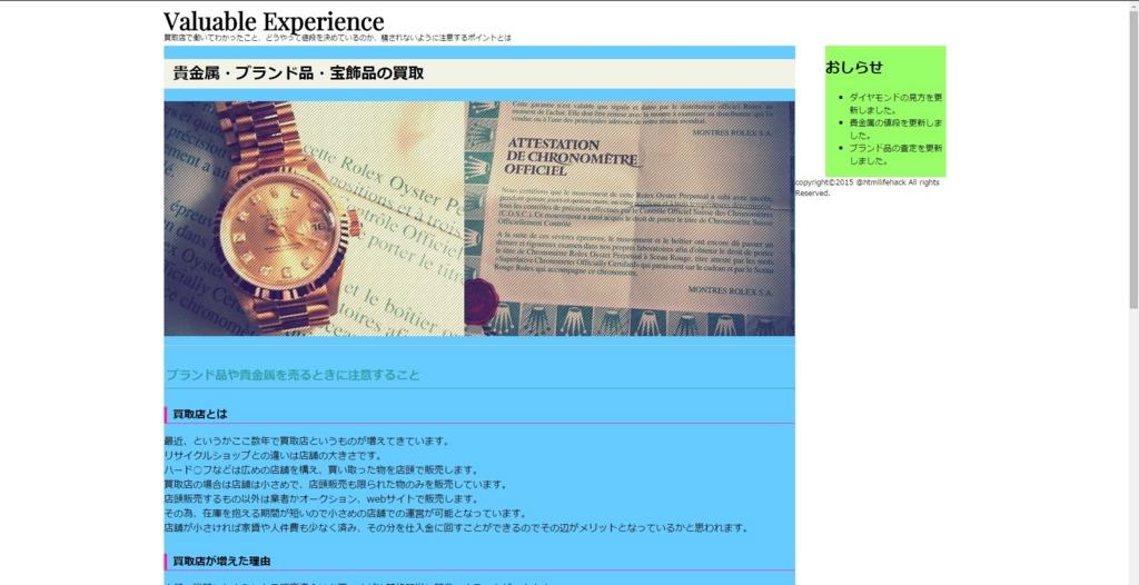 f:id:htmllifehack:20150817161358j:plain