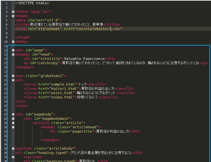 f:id:htmllifehack:20150819222054j:plain