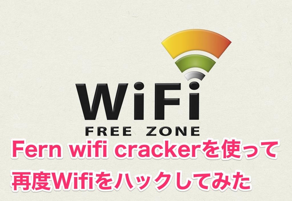 文系男子がfern wifi crackerを使って再度ルータをハックして