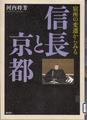 信長と京都