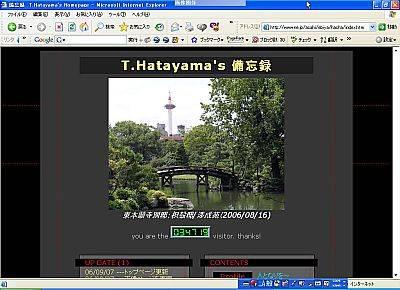 f:id:htym67:20060908203218j:image