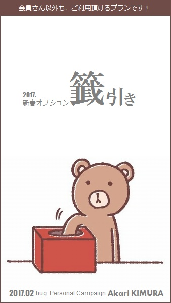 f:id:hug-s:20170131191108j:plain
