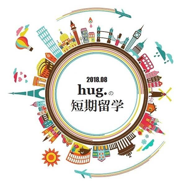 f:id:hug-s:20180813183406j:plain