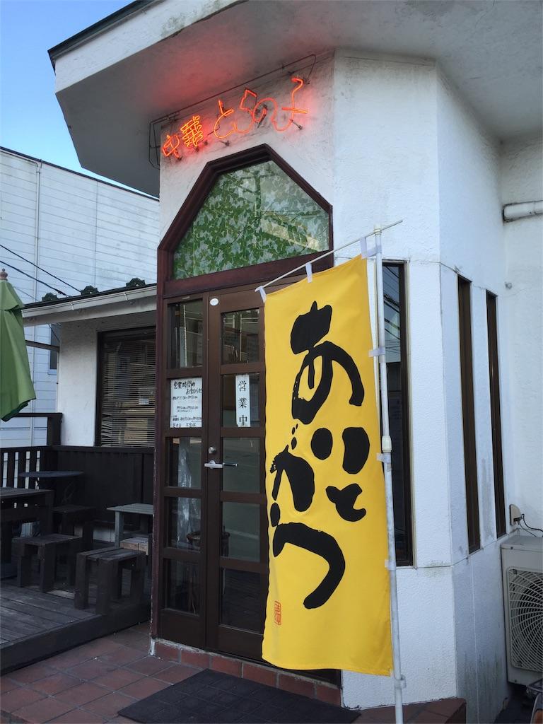 f:id:huhushoku:20161126193543j:image